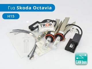 Λάμπες Αυτοκινήτου LED H15 με CAN bus, για Skoda Octavia (Τύπος: 5E, Μοντέλα: 2013+) - SKODA 6 (2013-2017)