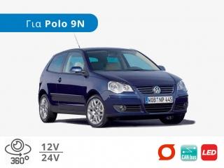 Κιτ Λάμπες Αυτοκινήτου LED με CanBus, VW Polo 4ης Γενιάς (9N, Μοντ: 2002–2009) - (2002-2005)