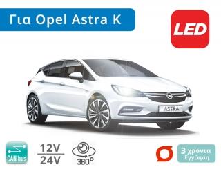 Σετ Λάμπες Αυτοκινήτου LED με CanBus, για  Opel Astra K (Μοντ: 2016+) – Φωτογραφία από Trop.gr