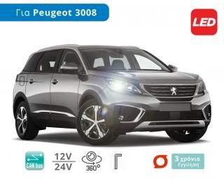 Κιτ Λάμπες Αυτοκινήτου LED με CanBus, για Peugeot 3008 (Μοντ: 2016+) - PEUGEOT (2016+)