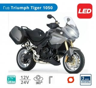 Σετ Λάμπες LED για Triumph Tiger 1050, Μοντ: 2007 και μετά - UNIVERSAL