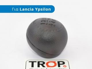 Πόμολο Λεβιέ 5 Ταχυτήτων για Lancia Ypsilon (843) (2003–2012) – Φωτογραφία από Trop.gr