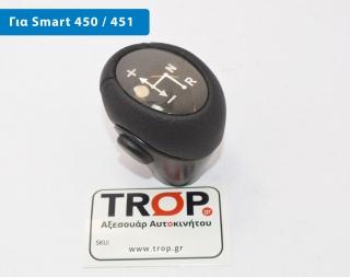 Δερμάτινος Λεβιές Ταχυτήτων με Κουμπί για Smart 450 & 451 – Φωτογραφία από Trop.gr