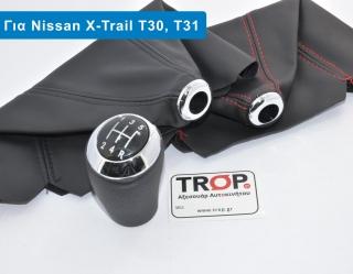 Λεβιές με Φούσκα Ταχυτήτων για Nissan X-Trail (Τ30) – Φωτογραφία από Trop.gr