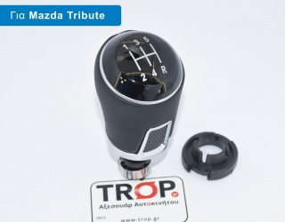 Mazda Tribute μοντέλα 2002 έως 2008 λεβιές 5 ταχυτήτων – Φωτογραφία από Trop.gr