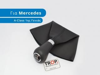Λεβιές 5 Ταχυτήτων με Φούσκα για Mercedes A-Class (A140, A160 - W168) – Φωτογραφία από Trop.gr