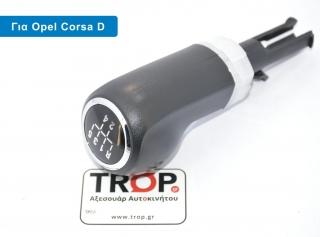 Λεβιές 5 Ταχυτήτων για Opel Corsa D (Μοντ: 2006-2014) – Φωτογραφία από Trop.gr