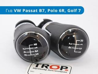 Πόμολα λεβιέ 5 και 6 ταχυτήτων για Volkswagen Passat B7, Polo 6R, Golf 7 - Φωτογραφία από TROP.gr