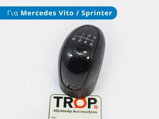 Πόμολο λεβιέ 6 ταχυτήτων για αυτοκίνητα Mercedes Benz Vito Viano / Sprinter 2, VW Crafter - Φωτό από TROP.gr