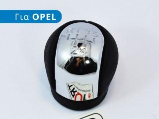 Premium Δερμάτινο Πόμολο Λεβιέ 5 Ταχυτήτων για OPEL Corsa C (2000-2006)