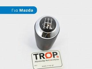 Λεβιές 5 Ταχυτήτων για Mazda 2, 3, 5, 6, MX5, RX8 κ.α. - Φωτογράφηση από TROP.gr