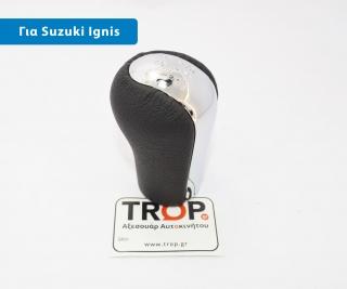 Πόμολο Λεβιέ Ταχυτήτων για Suzuki Ignis 1ης Γενιάς (Μοντ: 2000 – 2008) – Φωτογραφία από Trop.gr