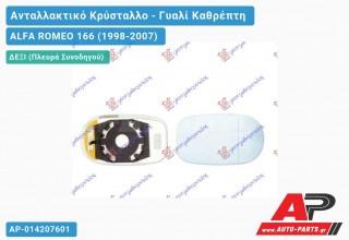 Κρύσταλλο Καθρέφτη ΘΕΡΜΑΙΝΟΜΕΝΟ (Δεξί) ALFA ROMEO 166 (1998-2007)