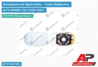 Κρύσταλλο Καθρέφτη ΘΕΡΜΑΙΝΟΜΕΝΟ (Αριστερό) ALFA ROMEO 166 (1998-2007)