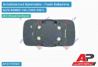 Κρύσταλλο Καθρέφτη Μπλέ (CONVEX Glass) (Δεξί) ALFA ROMEO 146 (1999-2001)