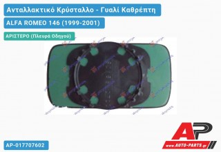 Κρύσταλλο Καθρέφτη Μπλέ (CONVEX Glass) (Αριστερό) ALFA ROMEO 146 (1999-2001)