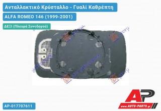 Κρύσταλλο Καθρέφτη Μπλέ Θερμαινόμενο (CONVEX Glass) (Δεξί) ALFA ROMEO 146 (1999-2001)