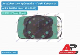 Κρύσταλλο Καθρέφτη Μπλέ Θερμαινόμενο (CONVEX Glass) (Αριστερό) ALFA ROMEO 146 (1999-2001)