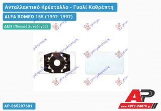 Κρύσταλλο Καθρέφτη ΘΕΡΜΑΙΝΟΜΕΝΟ (Δεξί) ALFA ROMEO 155 (1992-1997)