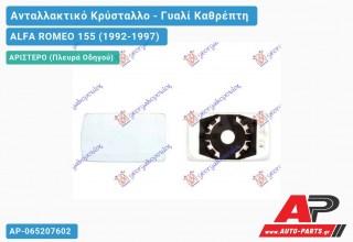Κρύσταλλο Καθρέφτη ΘΕΡΜΑΙΝΟΜΕΝΟ (Αριστερό) ALFA ROMEO 155 (1992-1997)