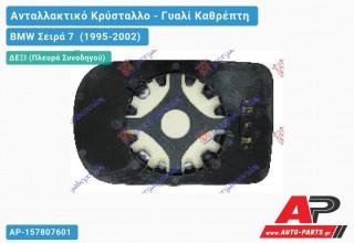 Κρύσταλλο Καθρέφτη Μπλέ Θερμαινόμενο (CONVEX Glass) (Δεξί) BMW Σειρά 7 (1995-2002)