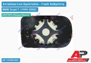 Κρύσταλλο Καθρέφτη Μπλέ Θερμαινόμενο (ASPHERICAL Glass) (Αριστερό) BMW Σειρά 7 (1995-2002)