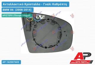 Κρύσταλλο Καθρέφτη Θερμαινόμενο (ASPHERICAL Glass) (Αριστερό) BMW X6 (2008-2014)
