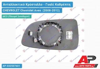 Κρύσταλλο Καθρέφτη Θερμαινόμενο (CONVEX Glass) (Δεξί) CHEVROLET Chevrolet Aveo (2008-2012)