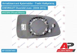 Κρύσταλλο Καθρέφτη Θερμαινόμενο (FLAT Glass) (Αριστερό) CHEVROLET Chevrolet Aveo (2008-2012)