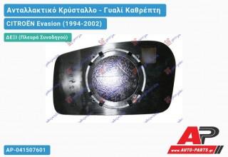 Κρύσταλλο Καθρέφτη Θερμαινόμενο (CONVEX Glass) (Δεξί) CITROËN Evasion (1994-2002)