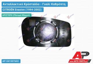 Κρύσταλλο Καθρέφτη Θερμαινόμενο (CONVEX Glass) (Αριστερό) CITROËN Evasion (1994-2002)