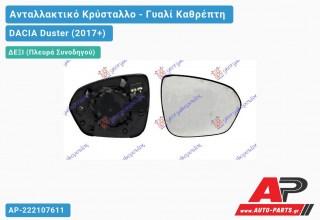 Κρύσταλλο Καθρέφτη Θερμαινόμενο (Δεξί) DACIA Duster (2017+)