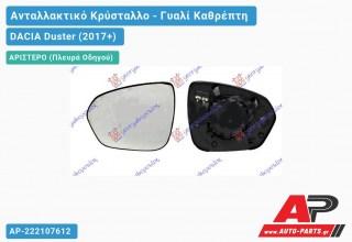 Κρύσταλλο Καθρέφτη Θερμαινόμενο (Αριστερό) DACIA Duster (2017+)