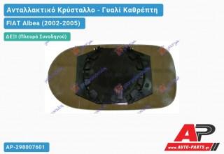 Κρύσταλλο Καθρέφτη 02-07 (CONVEX Glass) (Δεξί) FIAT Albea (2002-2005)