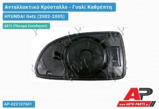 Κρύσταλλο Καθρέφτη Θερμαινόμενο (CONVEX Glass) (Δεξί) HYUNDAI Getz (2002-2005)