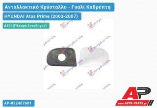 Κρύσταλλο Καθρέφτη (CONVEX Glass) (Δεξί) HYUNDAI Atos Prime (2003-2007)