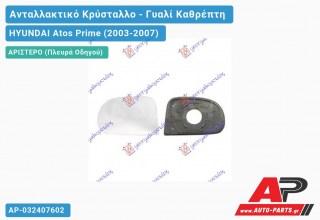 Κρύσταλλο Καθρέφτη (FLAT Glass) (Αριστερό) HYUNDAI Atos Prime (2003-2007)