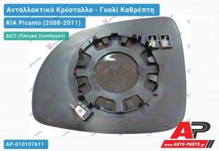 Κρύσταλλο Καθρέφτη Θερμαινόμενο (CONVEX Glass) (Δεξί) KIA Picanto (2008-2011)