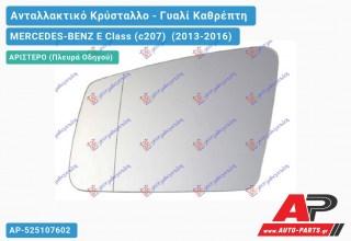 Κρύσταλλο Καθρέφτη Θερμαινόμενο (ASPHERICAL Glass) (Αριστερό) MERCEDES-BENZ E Class (c207) (2013-2016)