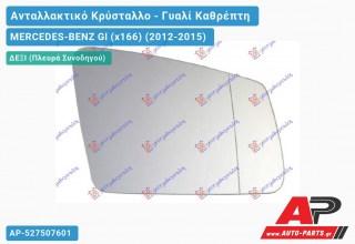 Κρύσταλλο Καθρέφτη Θερμαινόμενο (ASPHERICAL Glass) (Δεξί) MERCEDES-BENZ Gl (x166) (2012-2015)