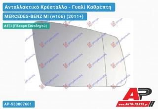 Κρύσταλλο Καθρέφτη Θερμαινόμενο (ASPHERICAL Glass) (Δεξί) MERCEDES-BENZ Ml (w166) (2011+)