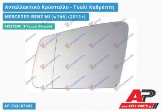 Κρύσταλλο Καθρέφτη Θερμαινόμενο (ASPHERICAL Glass) (Αριστερό) MERCEDES-BENZ Ml (w166) (2011+)