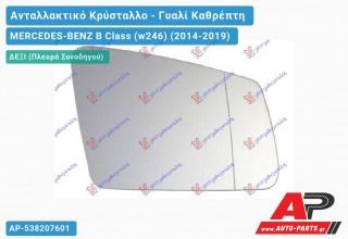Κρύσταλλο Καθρέφτη Θερμαινόμενο (ASPHERICAL Glass) (Δεξί) MERCEDES-BENZ B Class (w246) (2014-2019)