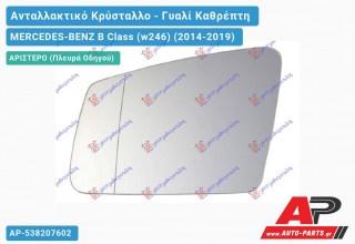Κρύσταλλο Καθρέφτη Θερμαινόμενο (ASPHERICAL Glass) (Αριστερό) MERCEDES-BENZ B Class (w246) (2014-2019)