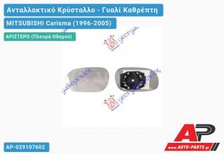 Κρύσταλλο Καθρέφτη -01 (Αριστερό) MITSUBISHI Carisma (1996-2005)