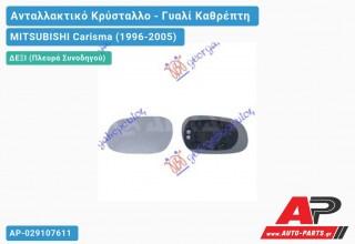 Κρύσταλλο Καθρέφτη Θερμαινόμενο -01 (Δεξί) MITSUBISHI Carisma (1996-2005)