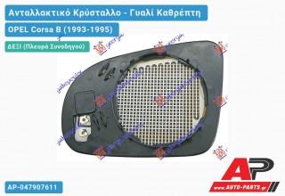 Κρύσταλλο Ηλεκτρικό Καθρέφτη Θερμαινόμενο (Δεξί) OPEL Corsa B (1993-1995)