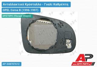 Κρύσταλλο Ηλεκτρικό Καθρέφτη Θερμαινόμενο (Αριστερό) OPEL Corsa B (1996-1997)