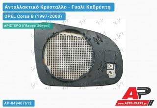 Κρύσταλλο Ηλεκτρικό Καθρέφτη Θερμαινόμενο (Αριστερό) OPEL Corsa B (1997-2000)