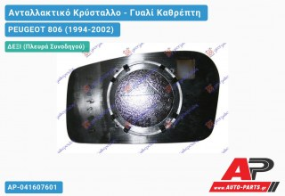 Κρύσταλλο Καθρέφτη Θερμαινόμενο (CONVEX Glass) (Δεξί) PEUGEOT 806 (1994-2002)